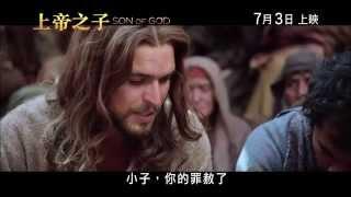 荷里活電影《上帝之子 Son of God》宣傳片