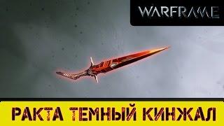 Warframe: Ракта Темный Кинжал