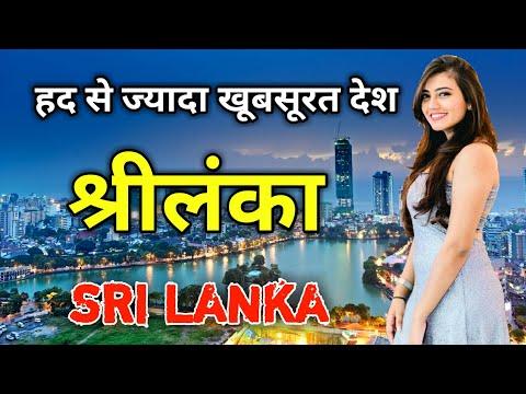 श्रीलंका के इस वीडियो को एक बार जरूर देखे // Amazing Facts About SRI LANKA in Hindi
