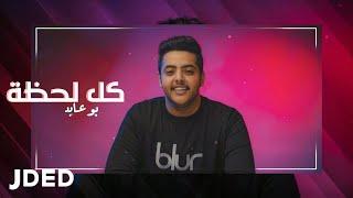 بو عابد - كل لحظه (حصرياً) | 2019 | Bu Abed - Kel Lahza