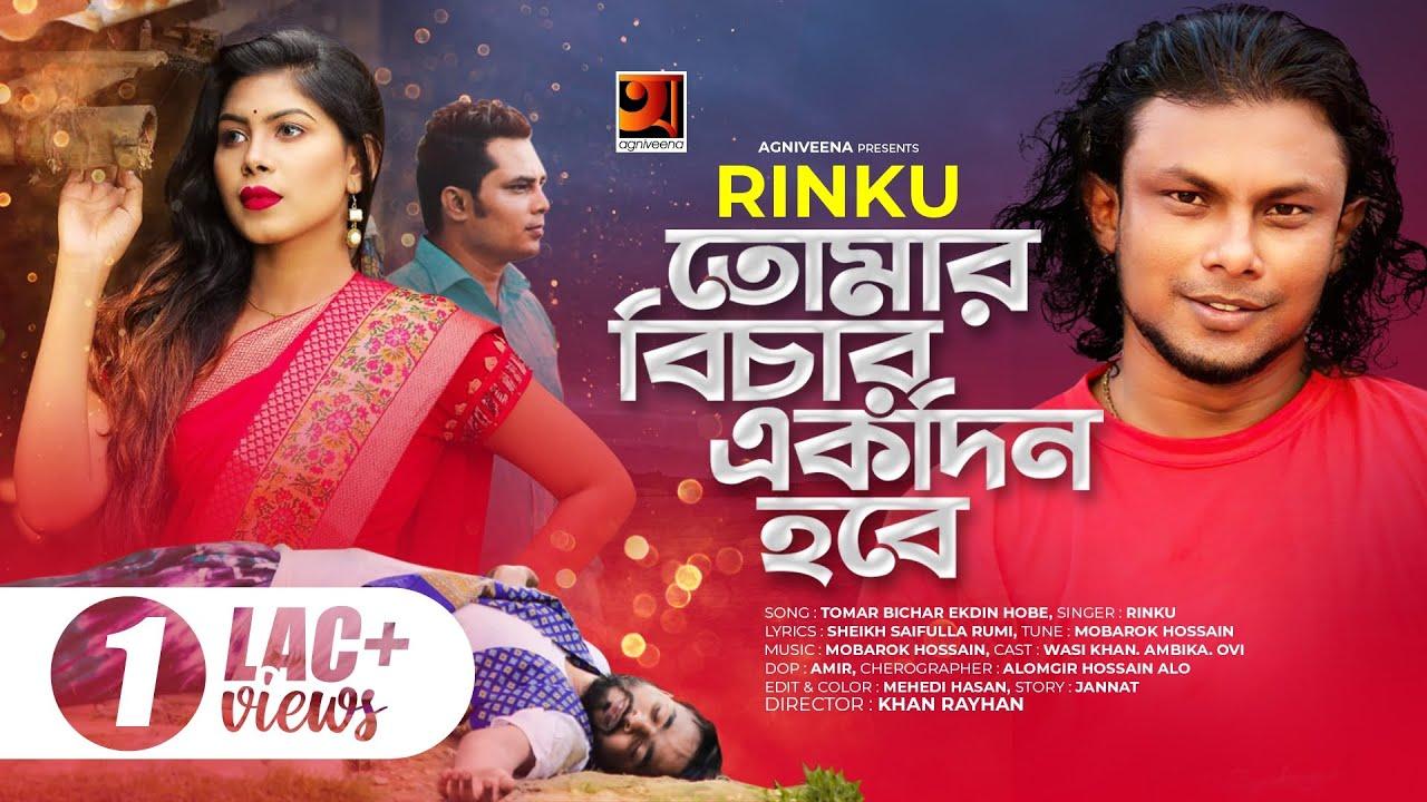 Tomar Bichar Ekdin || তোমার বিচার একদিন || Rinku || Official Music Video 2020 | Sheikh Saifulla Rumi