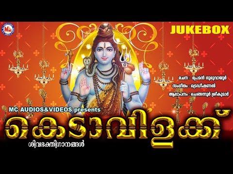 ഹൈന്ദവഭക്തർഏറ്റുപാടിയശിവഭക്തിഗാനങ്ങൾ  | Kedavilakku | Hindu Devotional Songs Malayalam | Shiva Songs