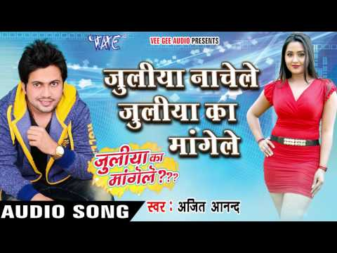 जुलिया का मांगेले - Juliya Ka Mangele - Ajeet Anand - Bhojpuri Hit Songs 2016 New
