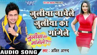 जुलिया का मांगेले - Juliya Ka Mangele - Ajeet Anand - Bhojpuri Hot Songs 2016 new