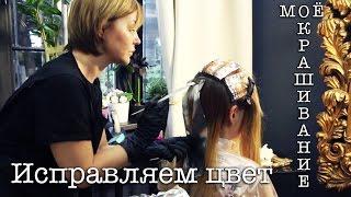 Окрашивание волос дома и в салоне. Исправляем цвет. Hair Color Correction(Подписывайтесь на мой канал http://www.youtube.com/user/4OXYGENE Парикмахер-стилист Кристина Шмаркова http://instagram.com/shmarkovakris..., 2016-07-04T15:25:08.000Z)