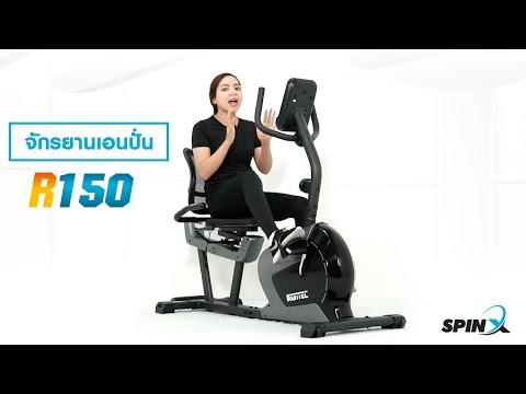 รีวิว จักรยานออกกำลังกาย เอนปั่น รุ่น R150 ®
