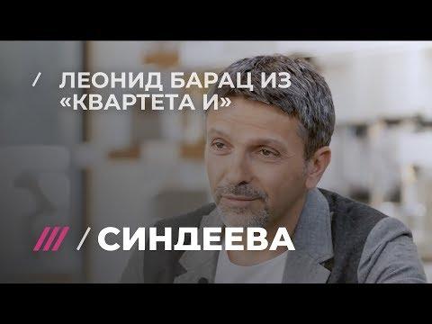 Леонид Барац о