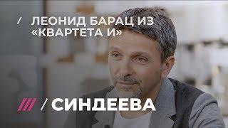 Леонид Барац о русско-украинском конфликте: «В глубине души мы братья и сестры»:
