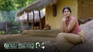 Garuda Muhurthaya | Episode 04 - (2020-09-06) | ITN Thumbnail