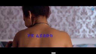 Gud Facebook |  ጉድ ፈይስቡክ - New Eritrean Short movie 2019