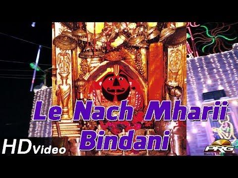 Le Nach Mharii Bindani | Bhawani Singh Live | Rajasthani Popular Bhajan | Bhandara Main DJ Baje Nach