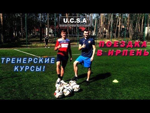ОБУЧЕНИЕ тренеров по футболу|| Тренинг от ФИФА || повышение квалификации