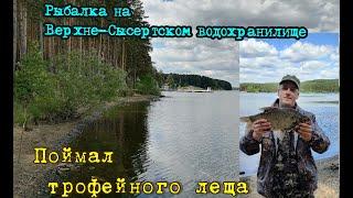 Верхне Сысертское водохранилище Рыбалка на донки ЛОВЛЯ НА ФИДЕР И ПЕНОПЛАСТ