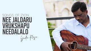 Nee Jaldaru Vrukshapu Needalalo   Telugu Christian Songs   Songs of Zion 150   Yuda Raju