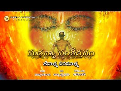 Jeevaathma Paramaathma - Kanakesh Rathod