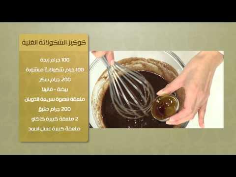 كوكيز الشوكولاتة الغنية #حلو وحادق #سالى فؤاد #cbcsofra