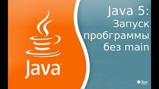 Урок по Java 5: как можно запустить программу без использования метода main. Удивите своих друзей.