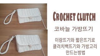 코바늘가방뜨기/crochet clutch bag/짧은뜨…