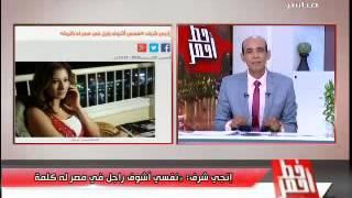 مذيع الحدث يهاجم انجي شرف: ''عيب اللي بتقوليه ده. . مصر كلها رجالة''