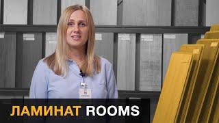 Ламинат Rooms
