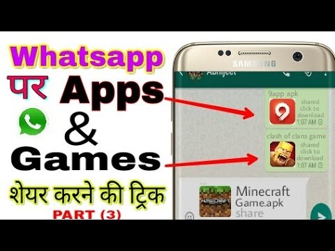 Send Apps Games On Whatsapp | Whatsapp 2017 Trick