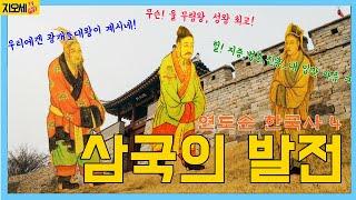 [한국사연표4] 삼국의 발전, 고구려 백제 신라 발전과…