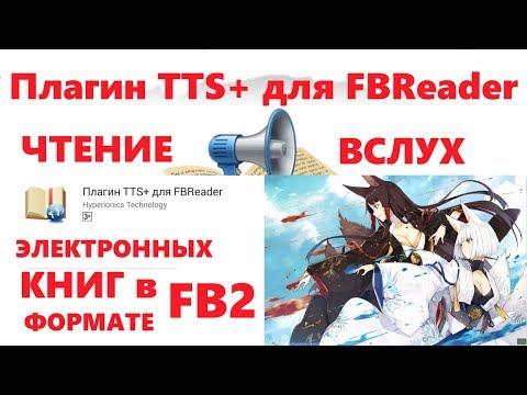 Как включить чтение вслух в программе FBReader бесплатно