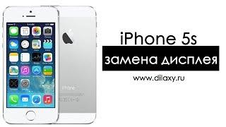 видео Замена экрана iPhone 5 в сервисном центре apple в СПб