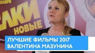 Лучший фильм 2017: версия Валентины Мазуниной