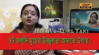JINIA's Tuki Taki # 15 | চট জলদি মুখের উজ্জ্বলতা আনতে কি উপায়? 2 min. Solution