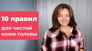 Топ 10 правил для чистой кожи головы Кристина Храмойкина