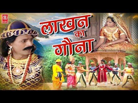 Dehati Aalha | लाखन का गोना भाग 1 | Lakhan Ka Gona Part 1 | Surjanya Chatanya | Rathor Cassette