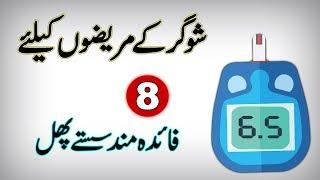 8 Best Fruits For Diabetes Patients In Urdu    In Hindi