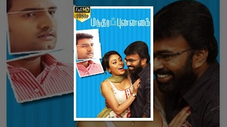 Mandhira Punnagai (மந்திர புன்னகை ) Latest Tamil Full Movie - Karu Pazhaniappan, Meenakshi