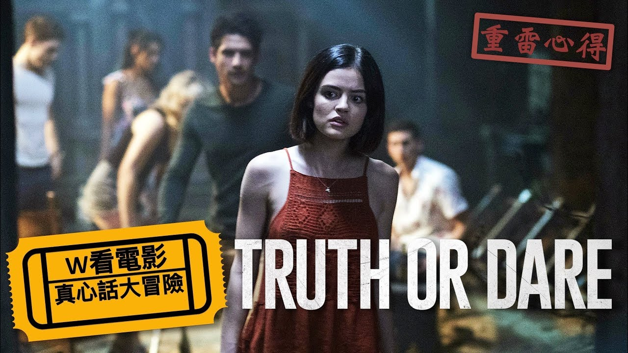 W看電影_真心話大冒險(Blumhouse's Truth or Dare, 死神遊戲:TRUTH OR DARE)_重雷心得