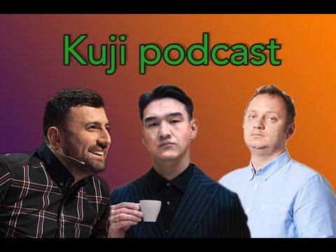 KuJi подкаст - выпуск 6. Нурлан Сабуров, Тимур Каргинов и Андрей Коняев.