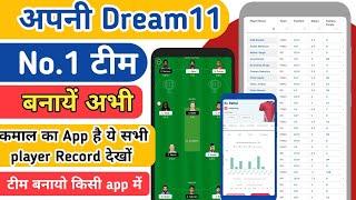 Best prediction App For dream11 | Dream11 No.1 team kaise banaye | fantasy team kaise banaye
