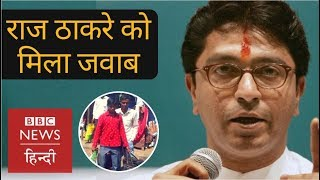 MNS chief Raj Thackeray gets reply from North Indians (BBC Hindi)