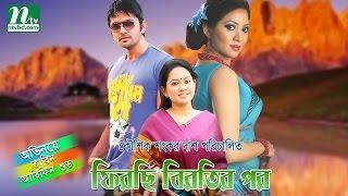 Bangla Natok Firchi Birotir Por by Tarin & Arifin Shuvo
