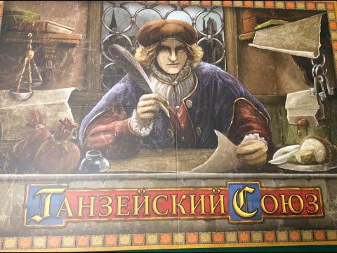 Ганзейский союз: Полное издание - играем в настольную игру. Hansa Teutonica Board Game.