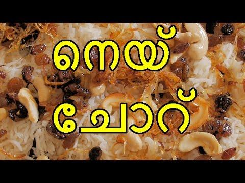 Ghee rice in malayalam | Neychoru recipe in malayalam | ghee rice kerala style