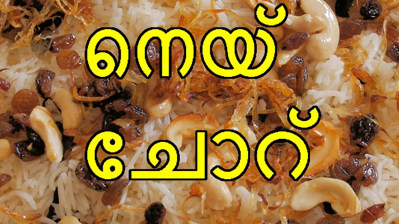 Ghee rice in malayalam neychoru recipe in malayalam ghee rice its youtube uninterrupted forumfinder Gallery
