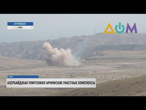Нагорный Карабах: Азербайджан уничтожил системы залпового огня Армении