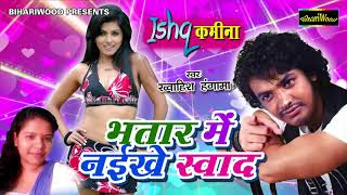 New Superhit Song - भतार में नईखे स्वाद - Khwaish Hungama - Bhojpuri New Song 2017