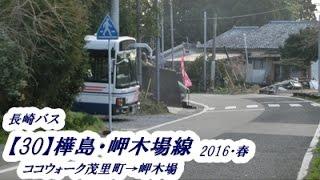 長崎バス【30】樺島・岬木場線2016・春(ココウォーク茂里町→岬木場)