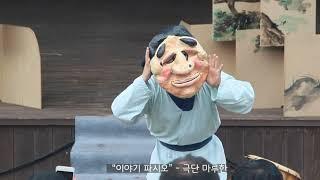 10월 3일 춘천인형극제2019:: 마지막날 날씨 맑음…