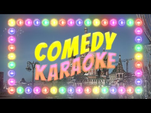 Comedy Karaoke: the Russians