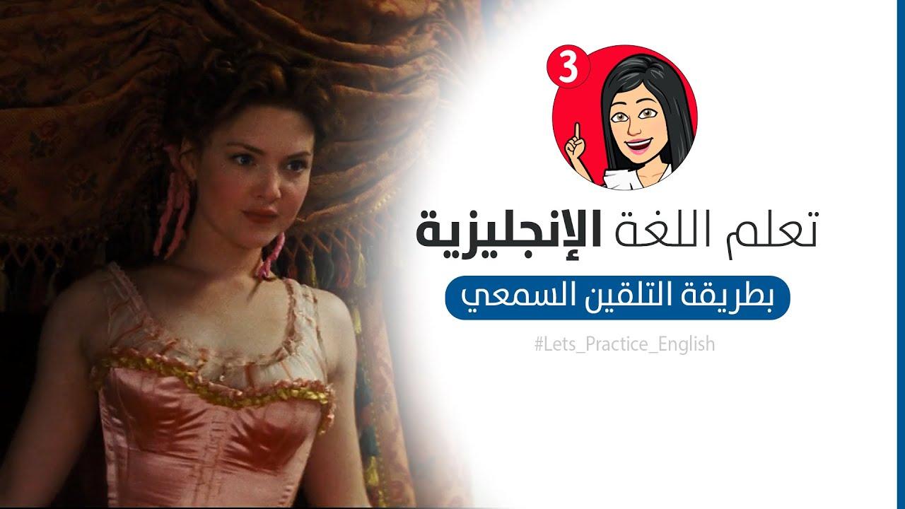 تعلم الانجليزية بطريقة التلقين السمعي - من فلم سندريلا  Cinderella