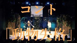 ラブレターズ単独ライブ LOVE LETTERZ MADE ⑨『TWILIGHT ZONE』より 「...