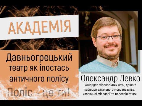 Олександр Левко. Давньогрецький театр як іпостась античного полісу